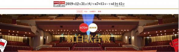 (画像:「第70回NHK紅白歌合戦」NHK公式サイトより)