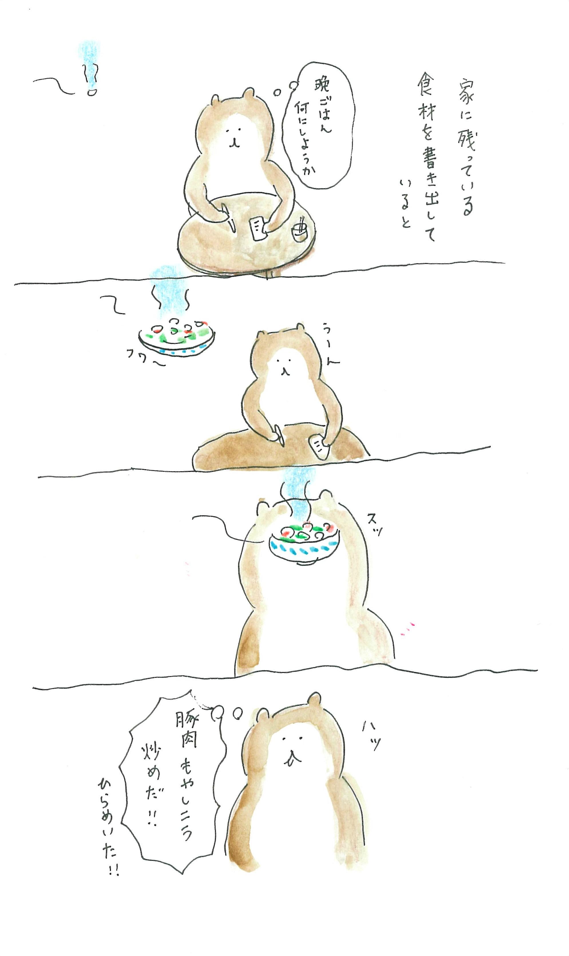 ぶぶちよ絵日記9-1