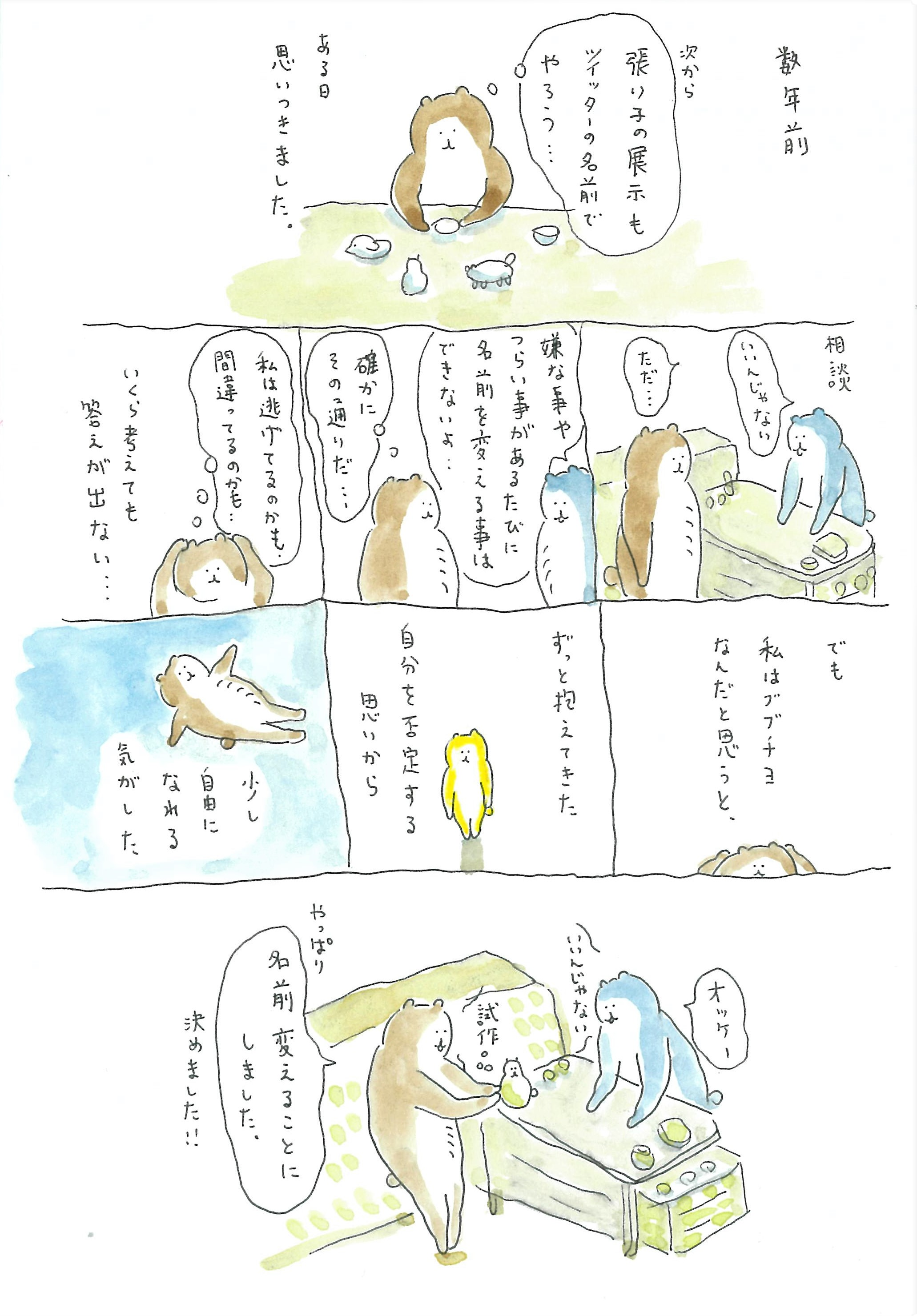 ぶぶちよ絵日記12-3