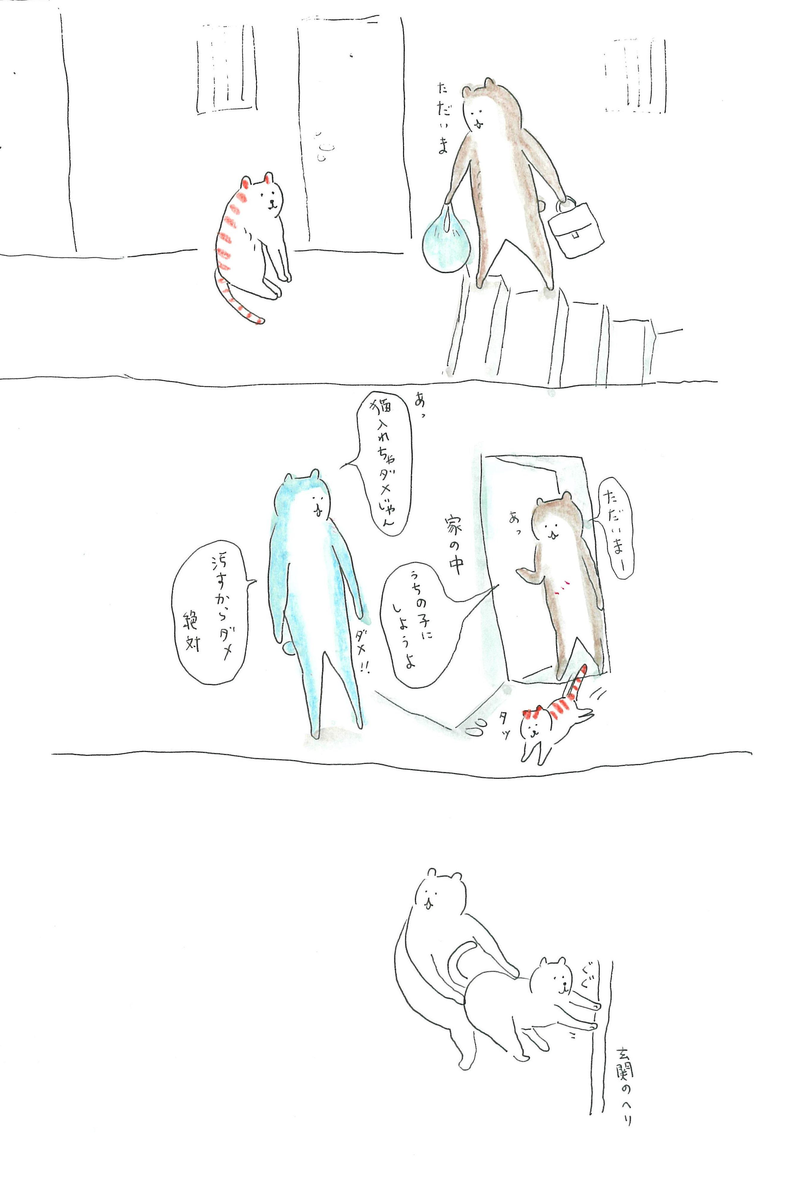 ぶぶちよ絵日記8-2