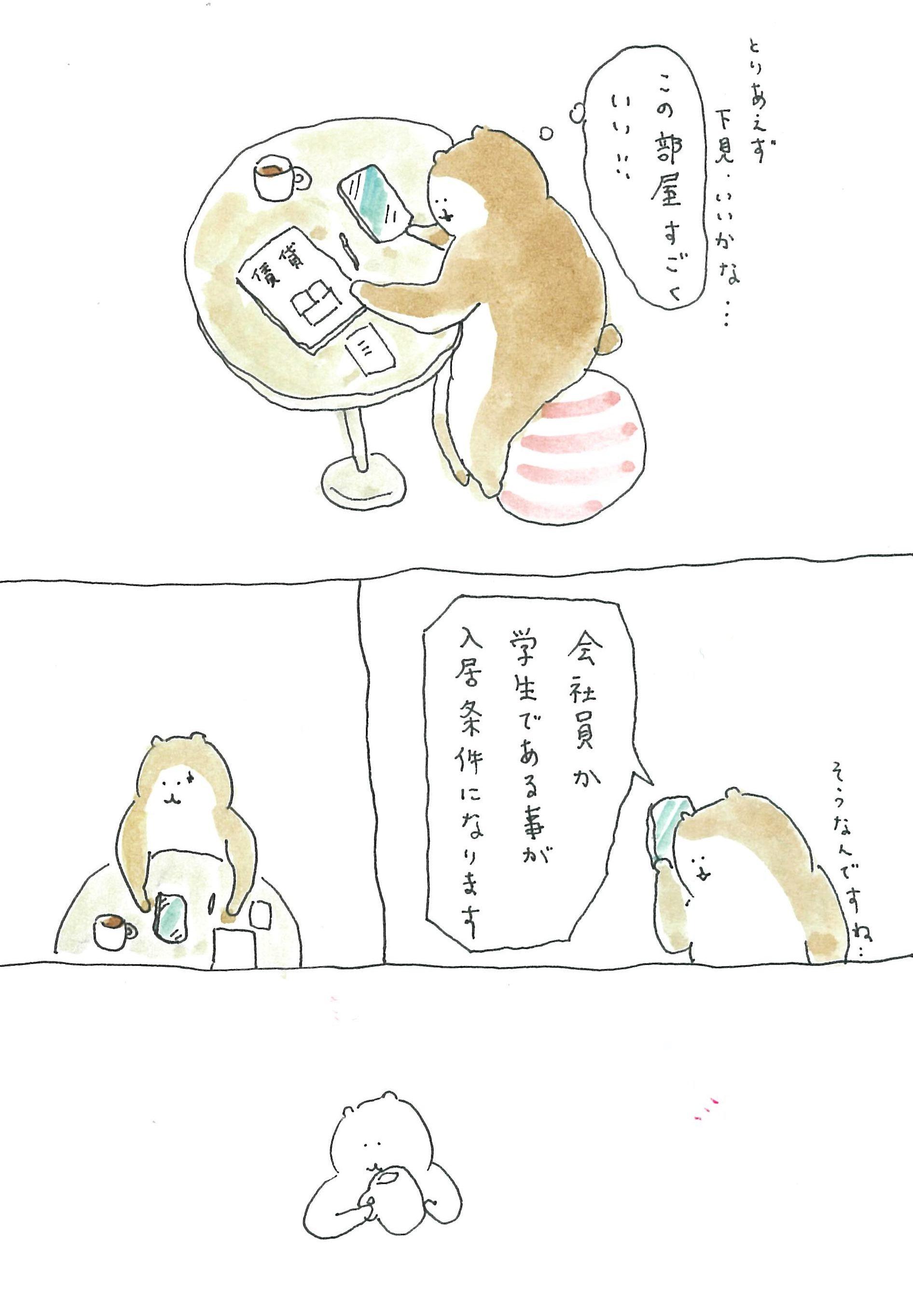ぶぶちよ絵日記10-1