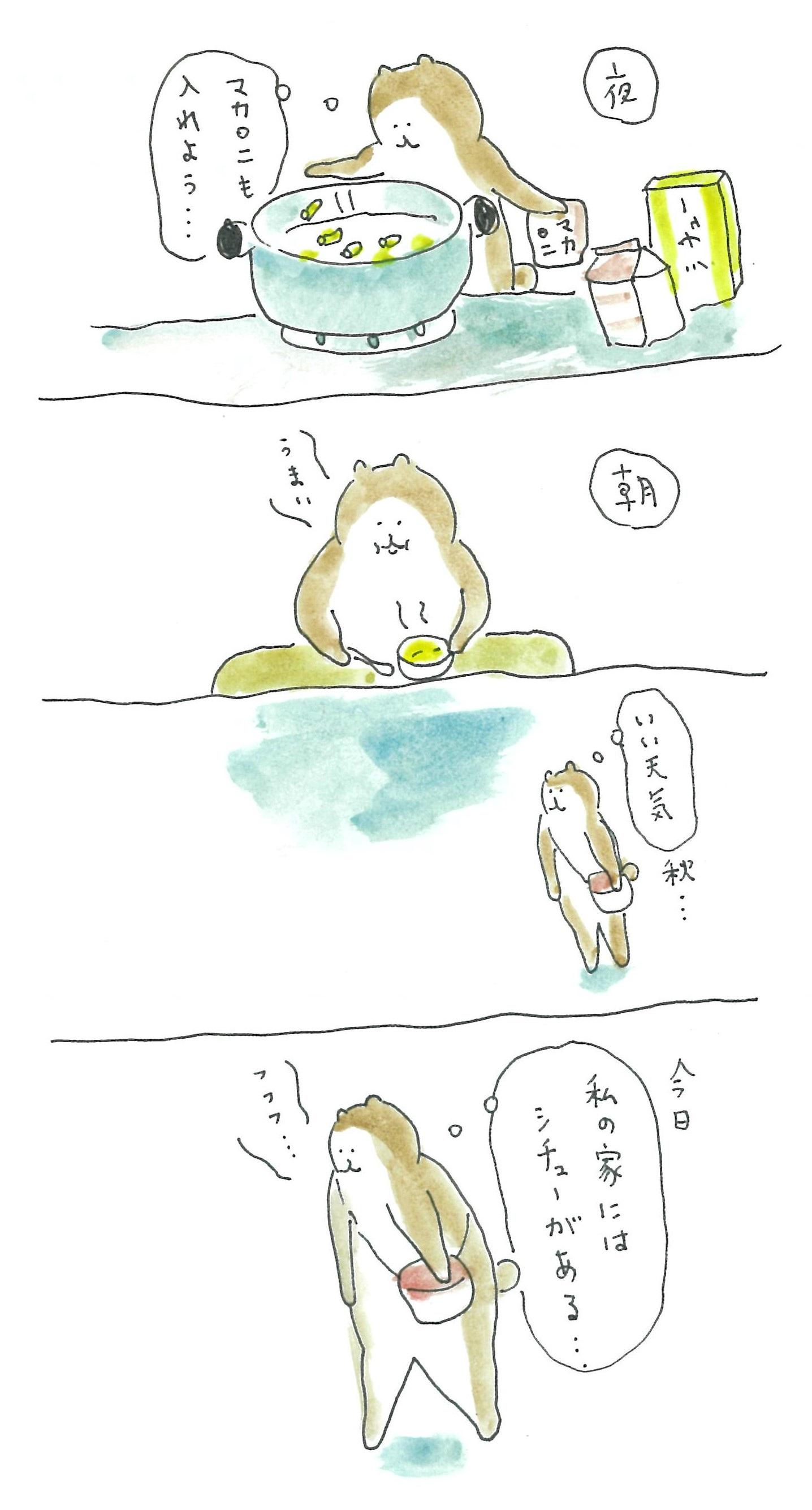 ぶぶちよ絵日記10-3