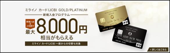 8000円バナー