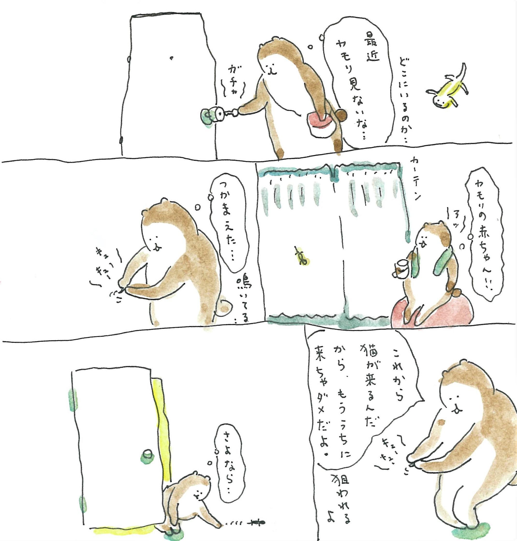 ぶぶちよ絵日記12-2
