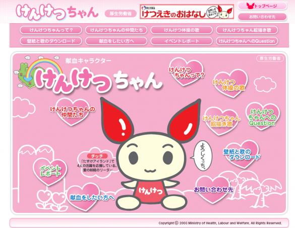 厚生労働省 献血推進キャラクター「けんけつちゃん」