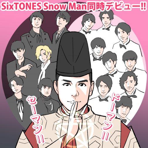 SixTONES、Snow Man同時デビューのヒミツとは