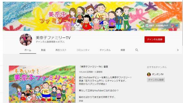 美奈子『美奈子ファミリーTV』 YouTubeチャンネル