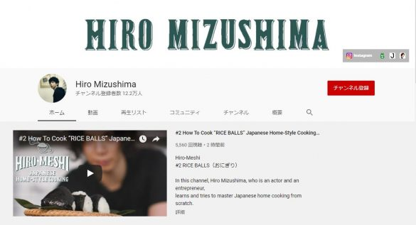 水嶋ヒロ『Hiro-Meshi Japanese Home-style Cooking』 YouTubeチャンネル