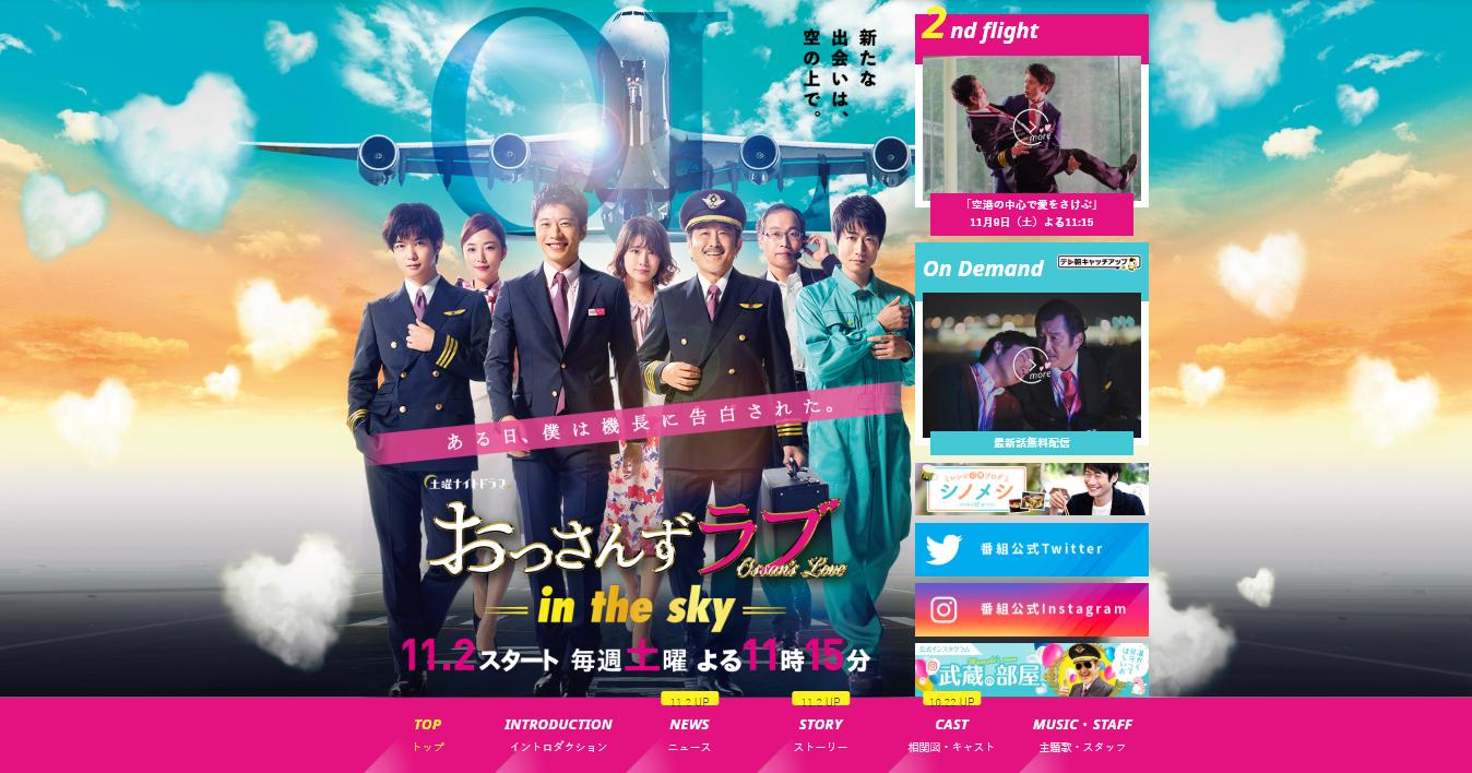 『おっさんずラブ-in the sky-』(テレビ朝日系、土曜23時15分〜)