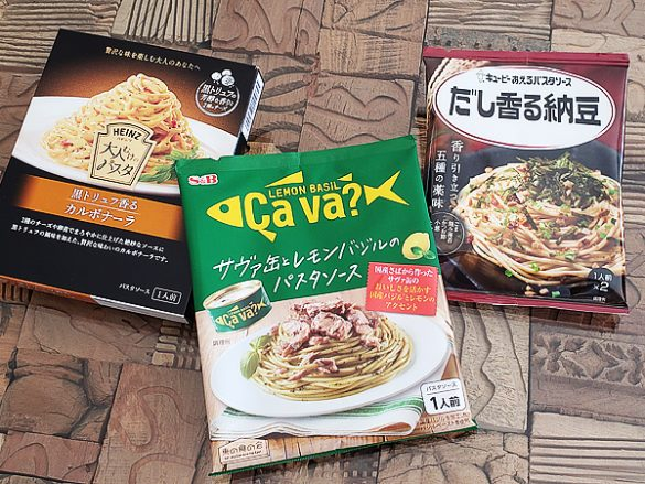 左:大人むけのパスタ 黒トリュフ香るカルボナーラ(ハインツ) 中:サヴァ缶とレモンバジルのパスタソース(エスビー食品) 右:あえるパスタソース だし香る納豆(キユーピー)