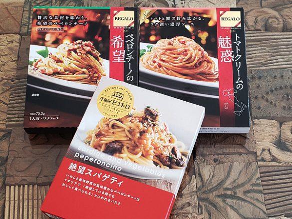 左上:REGALO ペペロンチーノの希望(日本製粉) 右上:REGALO トマトクリームの魅惑(同上) 下:洋麺屋ピエトロ 絶望スパゲティ(ピエトロ)