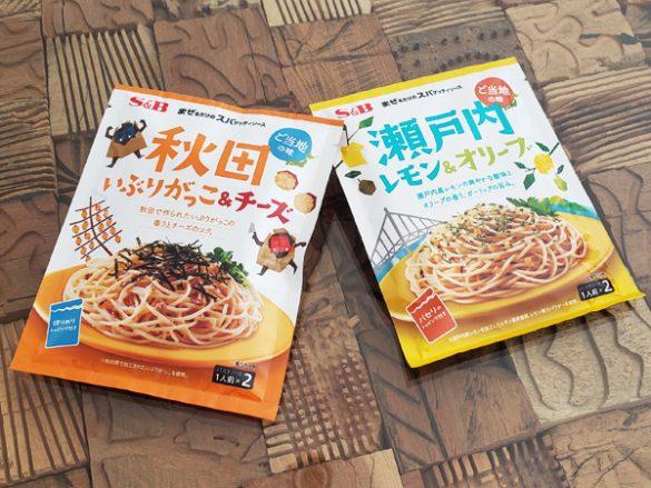 左:まぜるだけのスパゲッティソース ご当地の味 秋田いぶりがっこ&チーズ 右:まぜるだけのスパゲッティソース ご当地の味 瀬戸内レモン&オリーブ