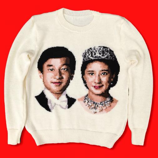 天皇皇后両陛下のセーター