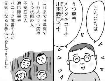 『1日3分でうつをやめる。』川本義巳著(10月25日発売、扶桑社刊)