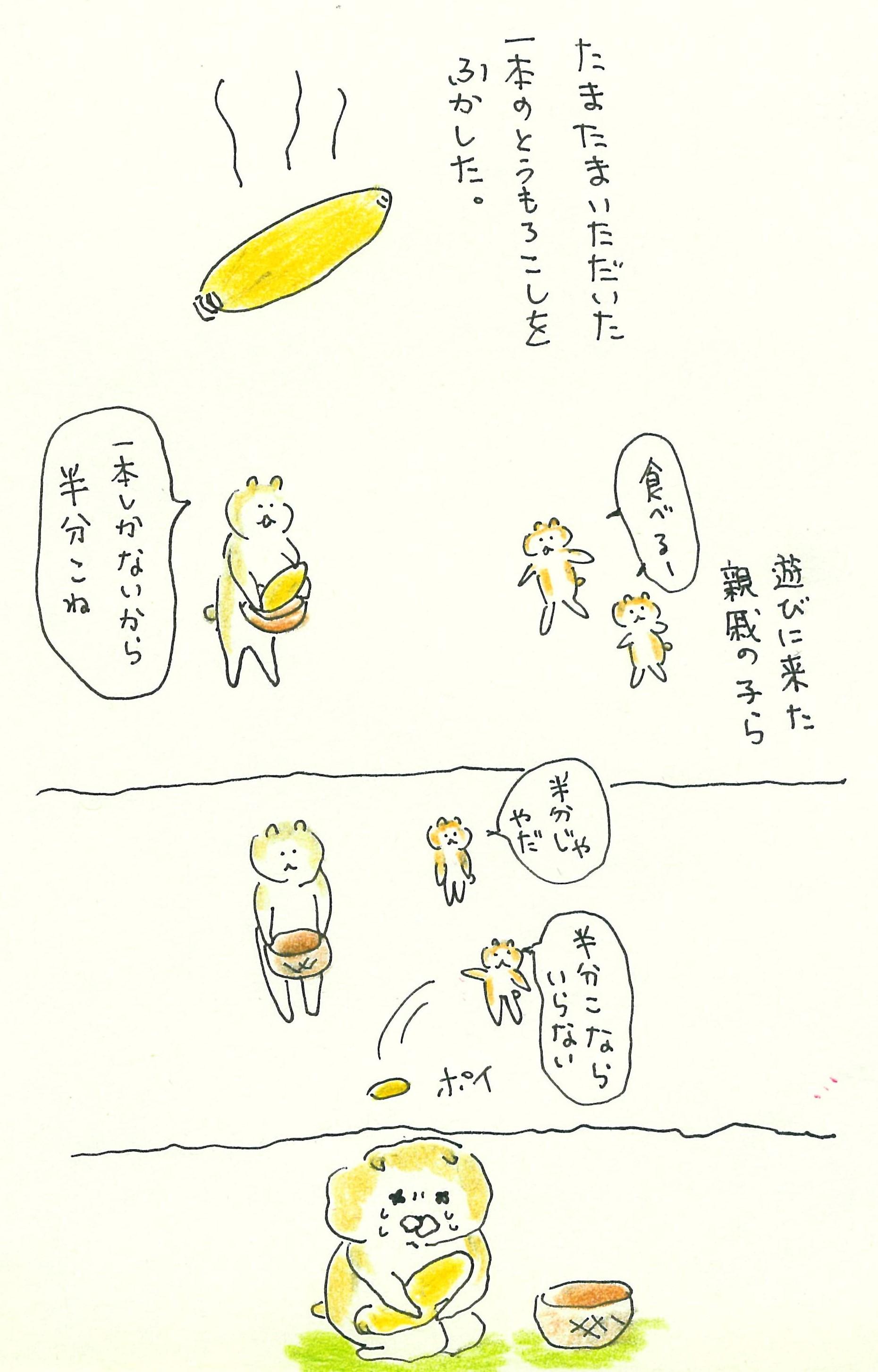 ぶぶちよ絵日記14-1