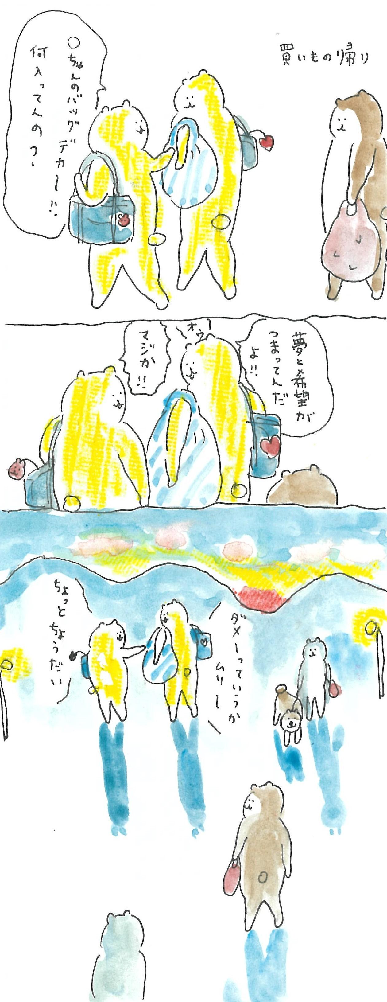 ぶぶちよ絵日記13-1