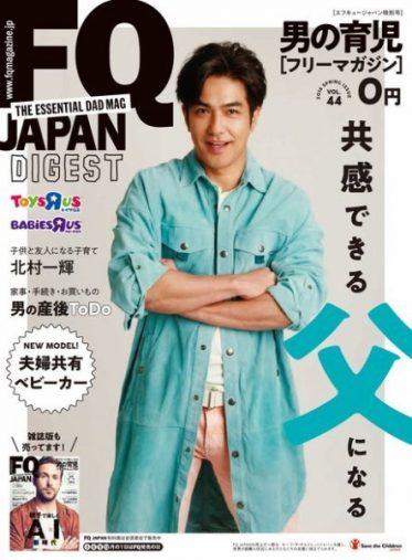 FQ JAPAN DIGEST(フリーマガジン)