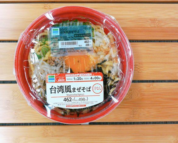 ファミリーマート「台湾風まぜそば」税込498円