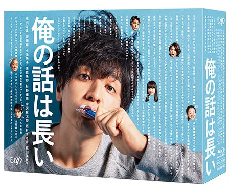 生田斗真「俺の話は長い」Blu-ray BOX 販売元:バップ