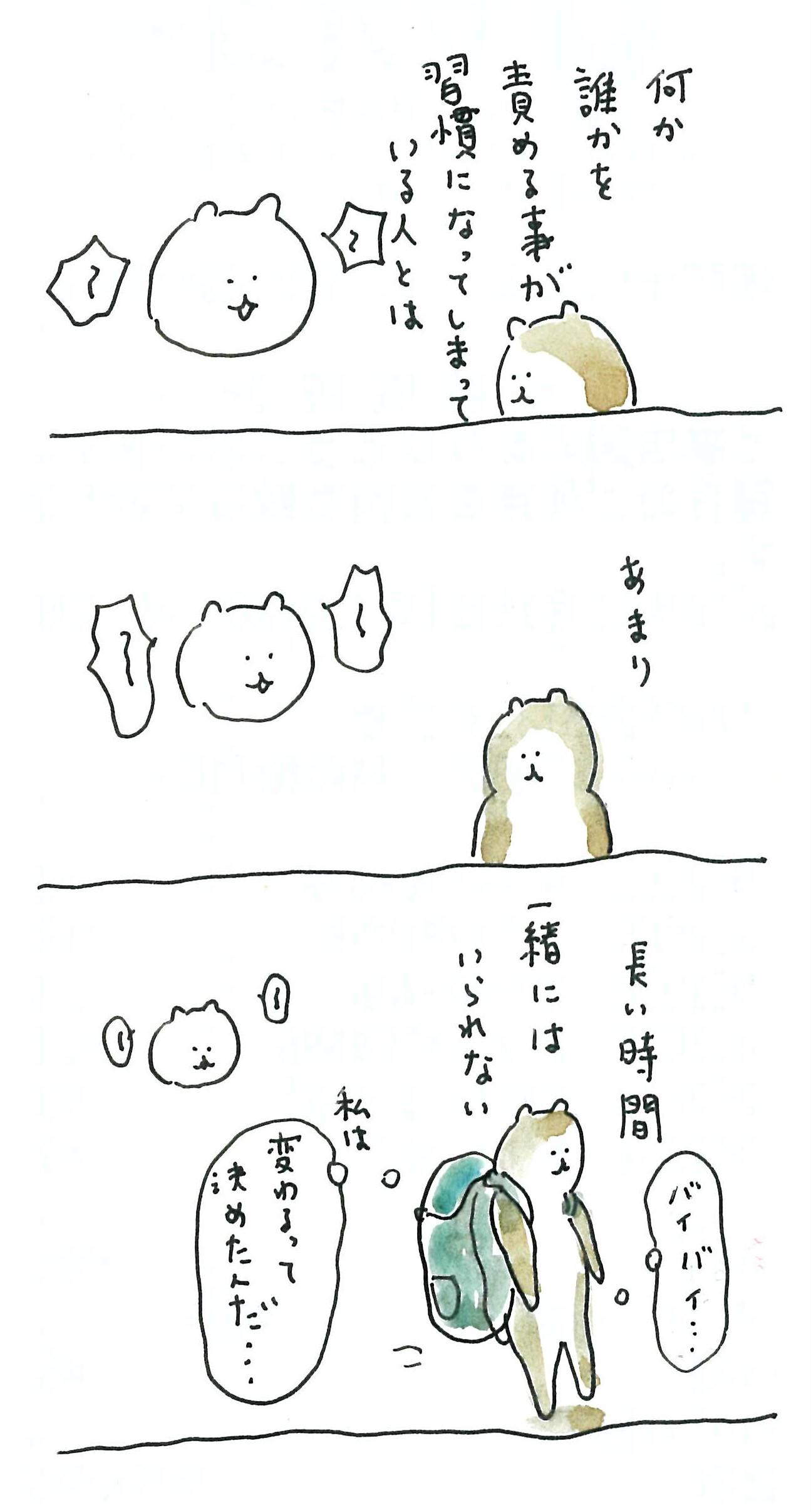 ぶぶちよ絵日記13-4