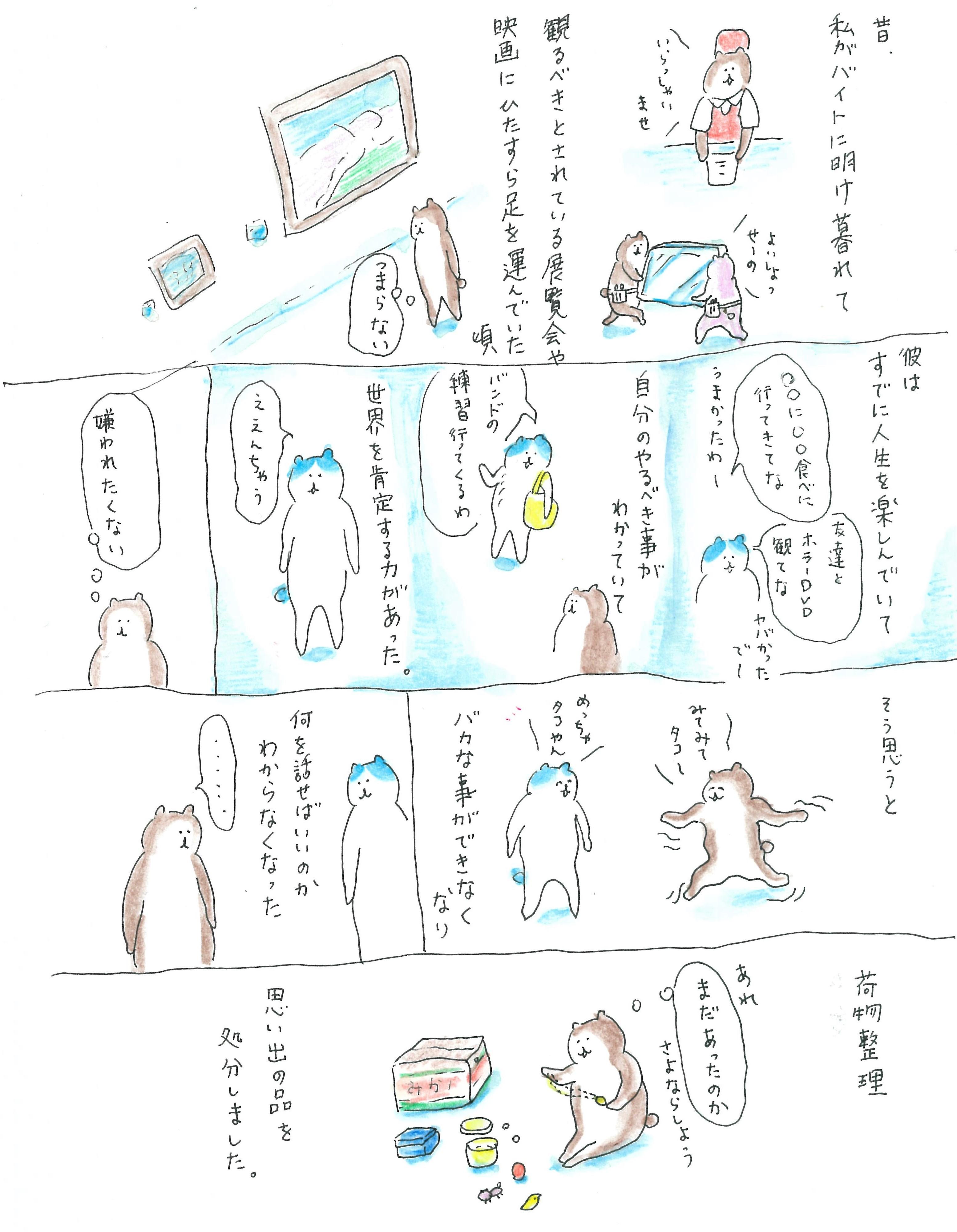 ぶぶちよ絵日記13-3