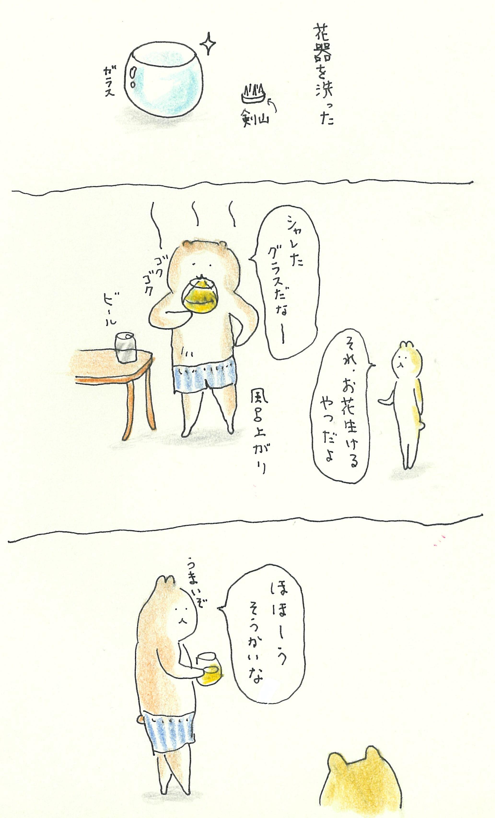 ぶぶちよ絵日記13-2