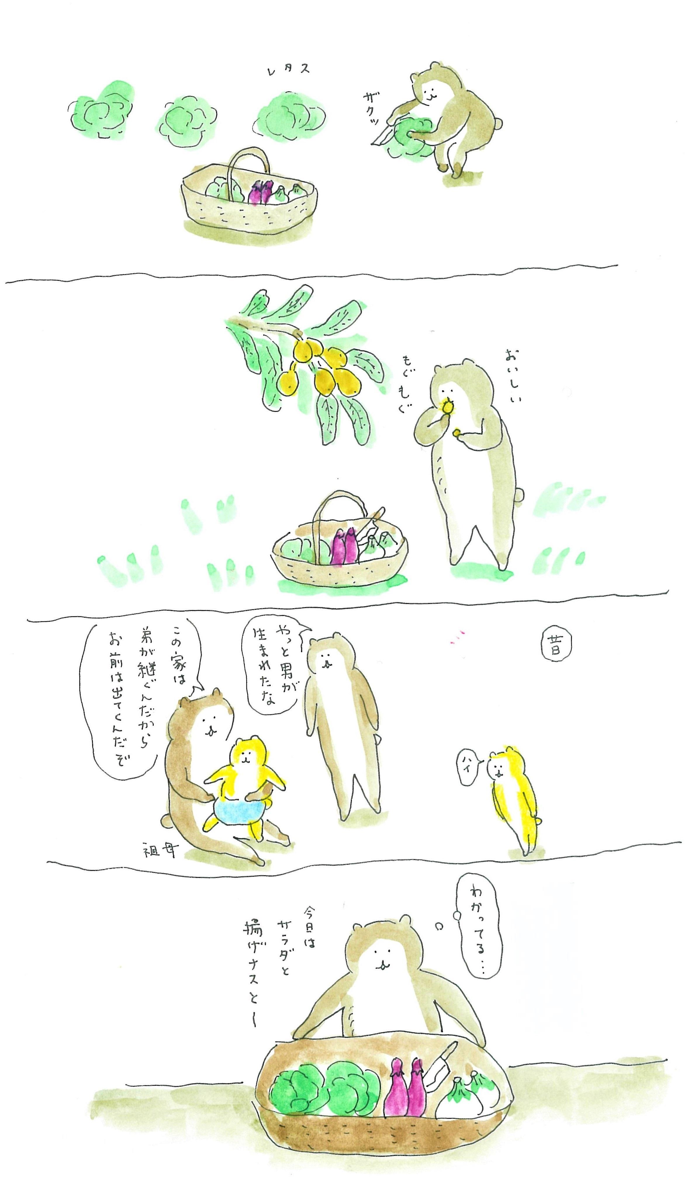 ぶぶちよ絵日記15-1