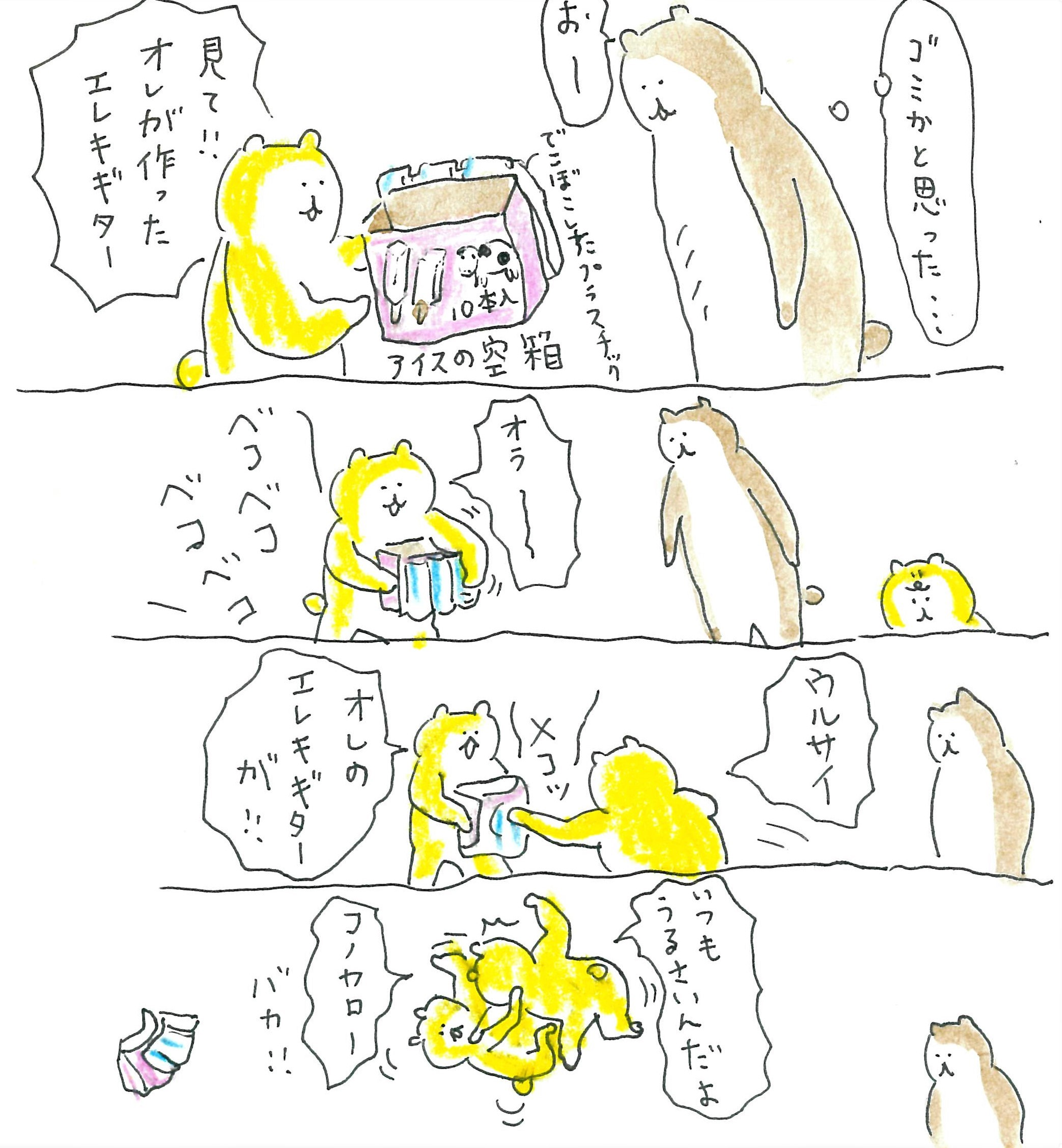 ぶぶちよ絵日記14-4