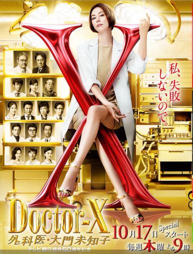 (※画像:木曜ドラマ『ドクターX ~外科医・大門未知子~』テレビ朝日公式サイトより)米倉涼子主演