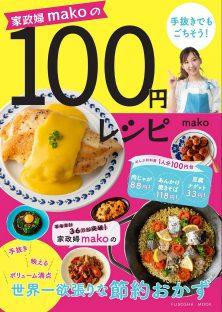 100円レシピ