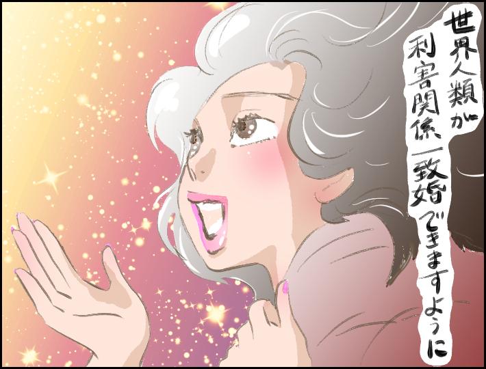 早くなくなんないかな、戸籍制度/内田春菊
