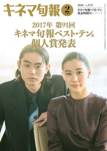 『キネマ旬報ベスト・テン発表特別号 No.1771』(キネマ旬報社)