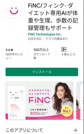 フィンク FiNC ダイエットアプリ