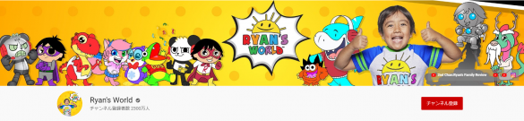 (画像:You Tube「Ryan's World 」より)