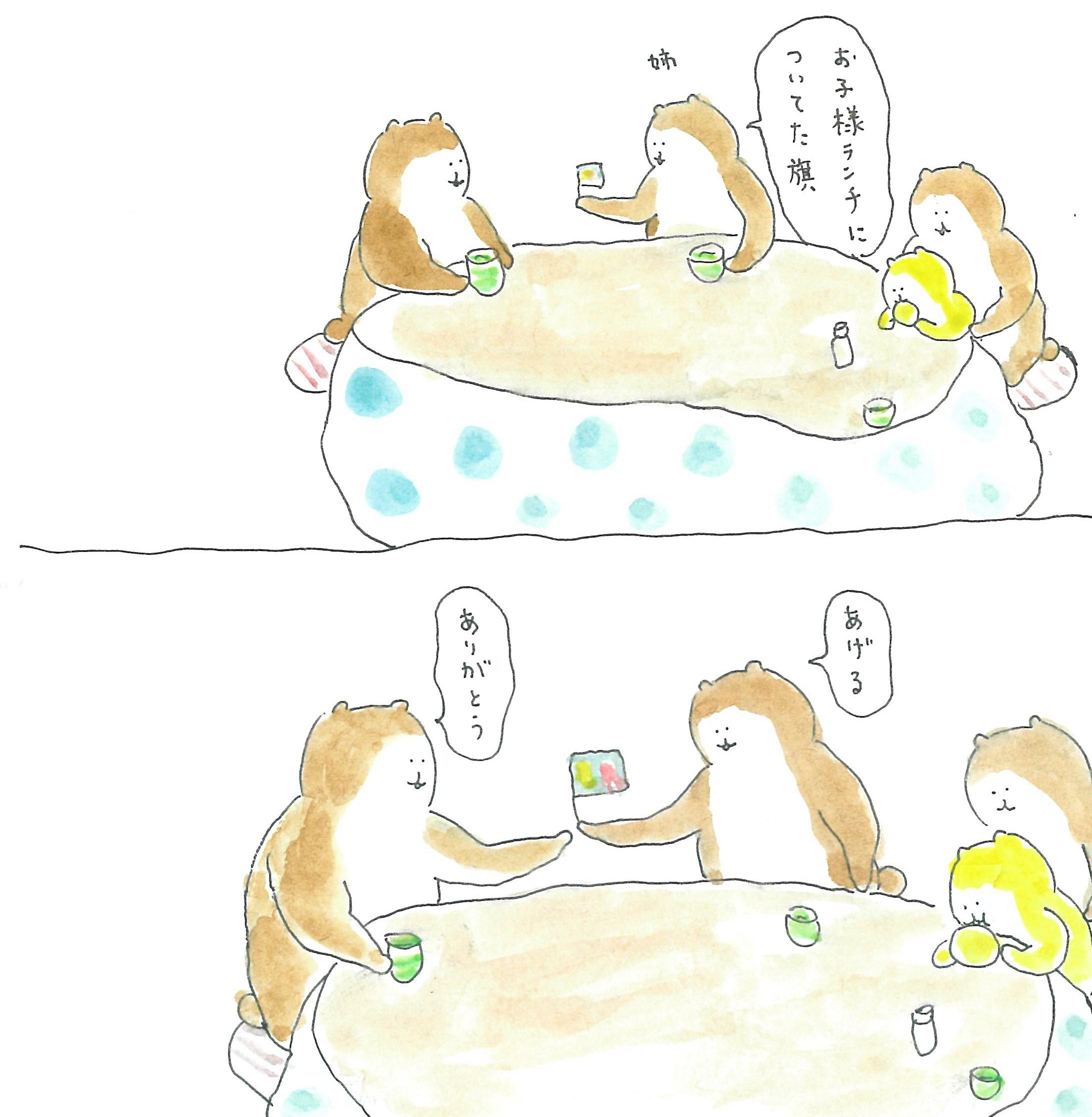 ぶぶちよ絵日記14-3