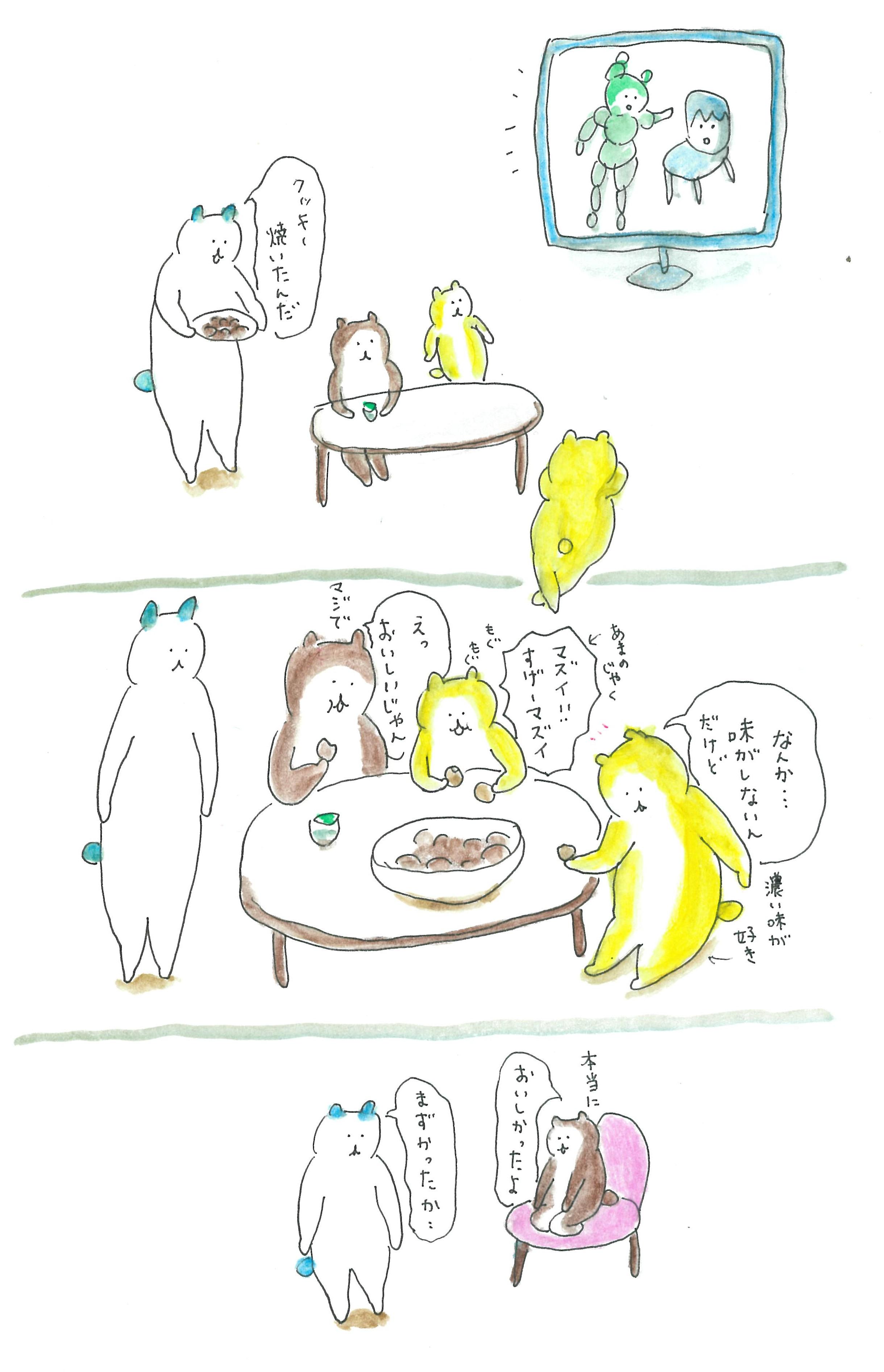 ぶぶちよ絵日記14-2