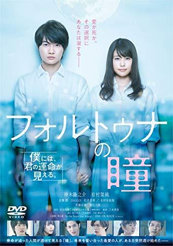 『フォルトゥナの瞳』DVD(東宝)