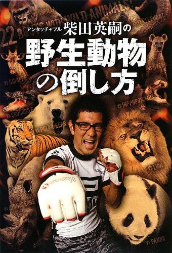 『アンタッチャブル柴田の野生動物の倒し方』(竹書房刊・2012年)