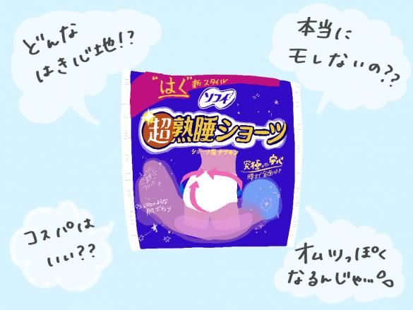 ユニ・チャーム「ソフィ 超熟睡ショーツ」2枚入り 税込297円