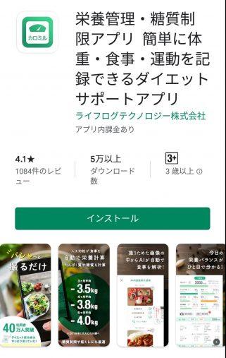カロミル ダイエットアプリ