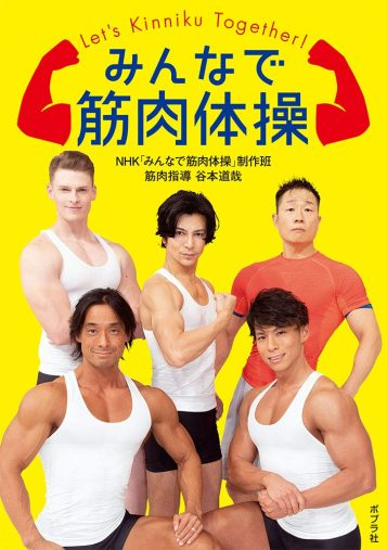 『みんなで筋肉体操』ポプラ社