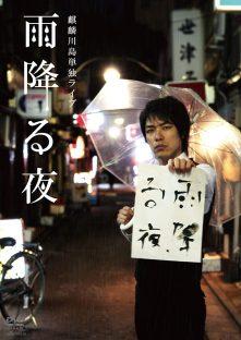よしもとアール・アンド・シー『麒麟川島単独ライブ 雨降る夜』DVD