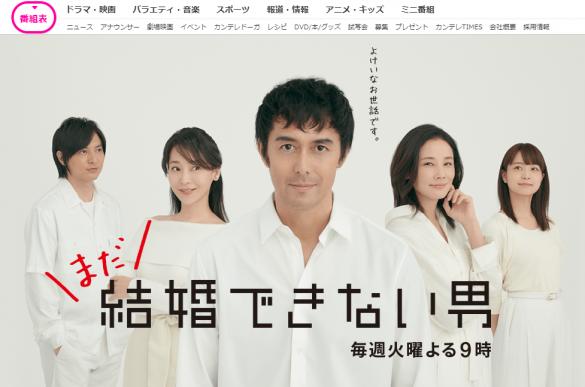 『まだ結婚できない男』(カンテレ・フジテレビ系、火曜午後9時~)