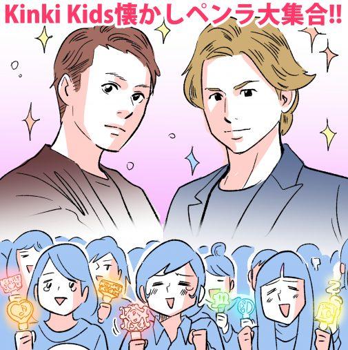 KinKi Kids、2年ぶりに東京ドーム降臨。ジャニーさんへの思いも語る