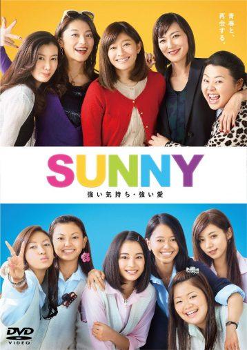 『SUNNY 強い気持ち・強い愛』元ギャルがバレた瞬間