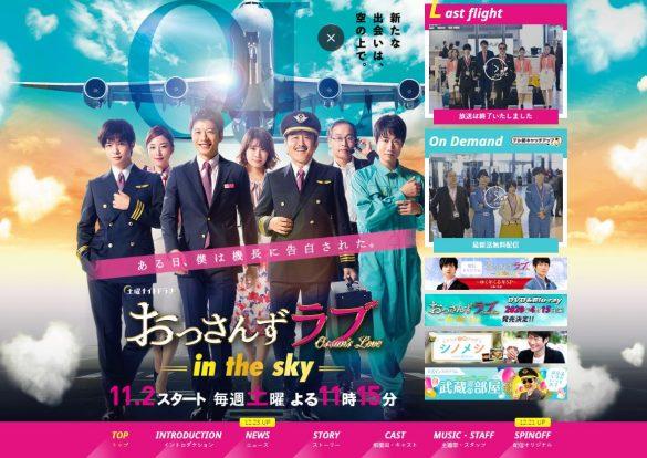 『おっさんずラブ-in the sky-』(テレビ朝日系、土曜23時15分~)