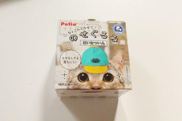 Petio(ペティオ)「のせぐるみ」520円(税込み)