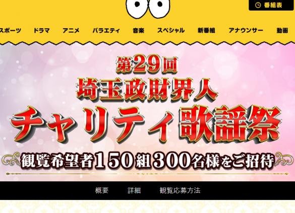 (画像:「第29回埼玉政財界人チャリティ歌謡祭」公式サイトより引用)