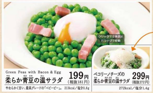 「柔らか青豆の温サラダ/213kcal」