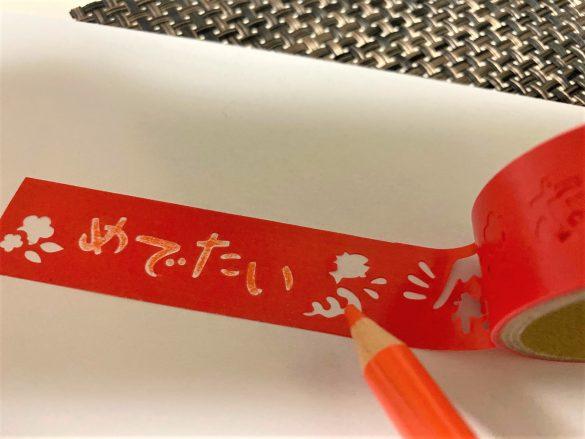 「ダイカットマスキングテープ」色鉛筆で上からなぞって文字もかける